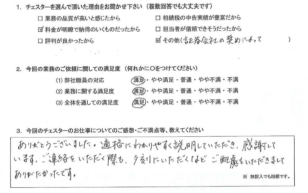 愛知 50代・女性(No.878)
