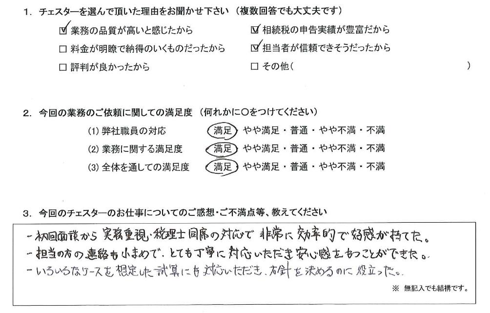東京 40代・男性(No.1101)