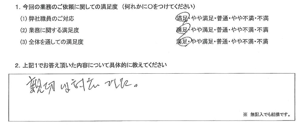 東京 50代・男性(No.629)