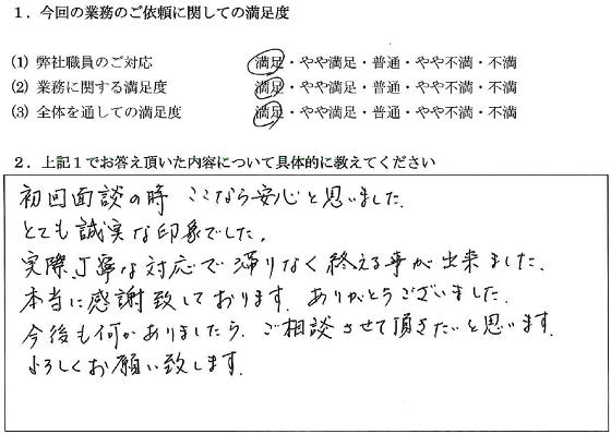 東京 60代・女性(No.025)