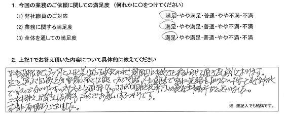 東京 50代・男性(No.384)