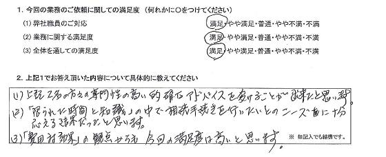 神奈川 50代・男性(No.331)