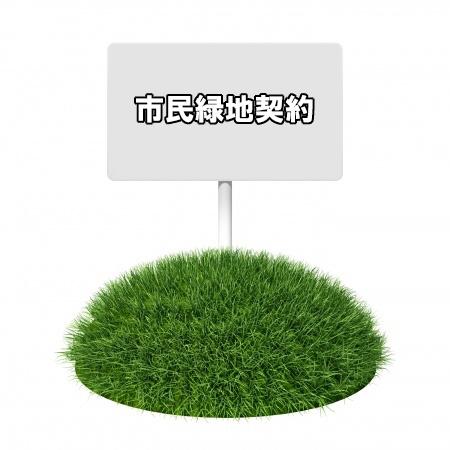 市民緑地契約が締結されている土地