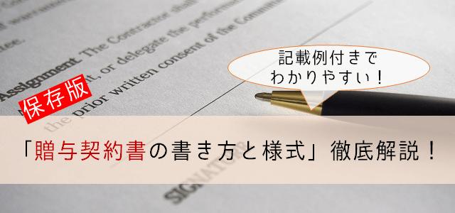 【保存版】贈与契約書の書き方、様式や注意点を記載例付きで解説