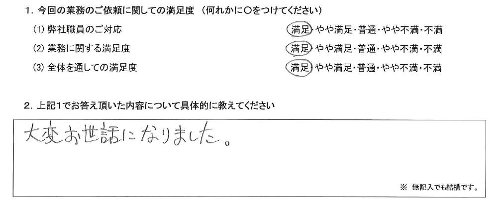 東京 50代・男性(No.578)