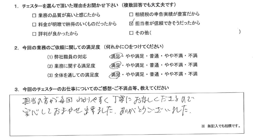 東京 60代・女性(No.758)