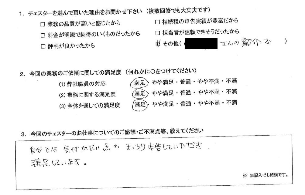 大阪 50代・女性(No.860)