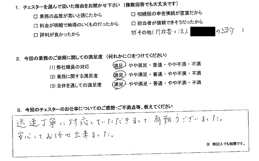 神奈川 80代・男性(No.922)
