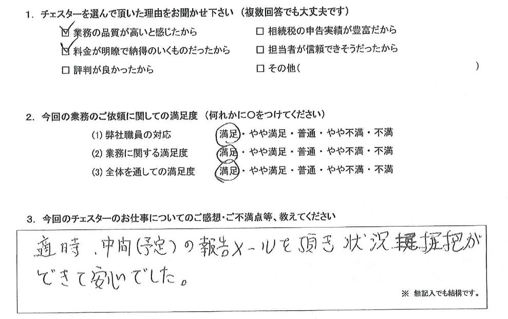 愛知 50代・男性(No.996)