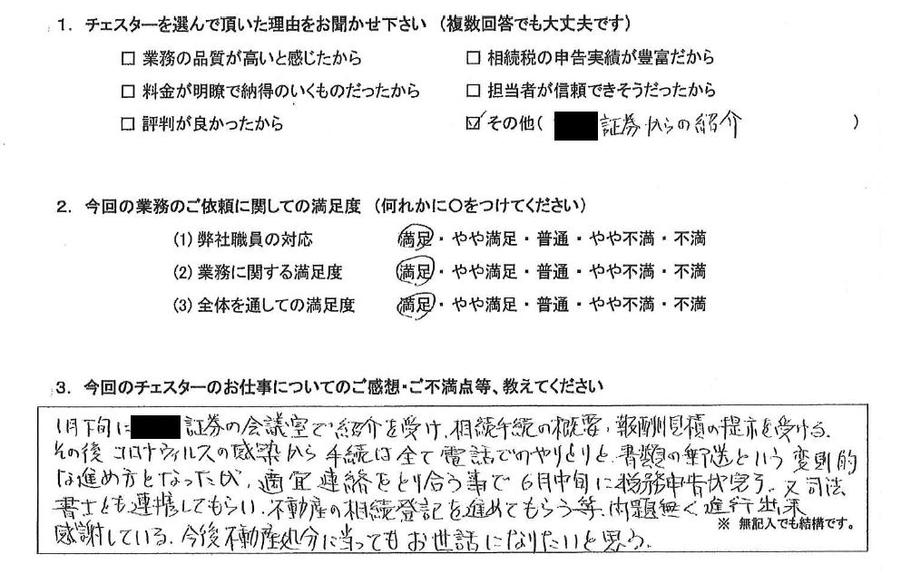 神奈川 70代・男性(No.1017)