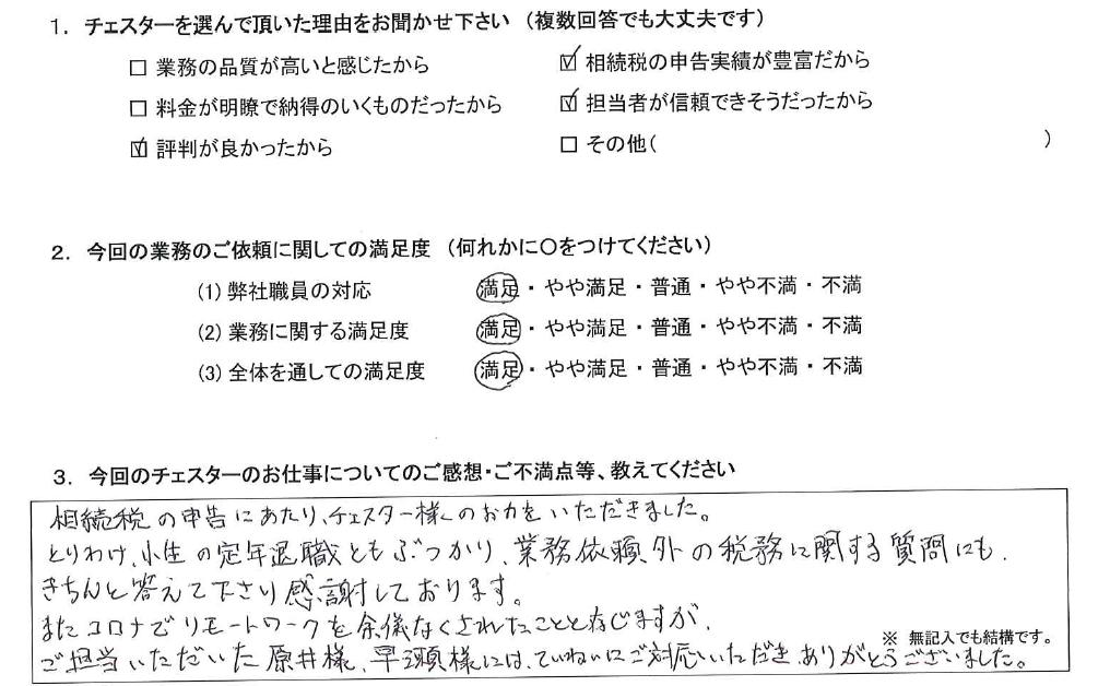 千葉 50代・男性(No.1045)