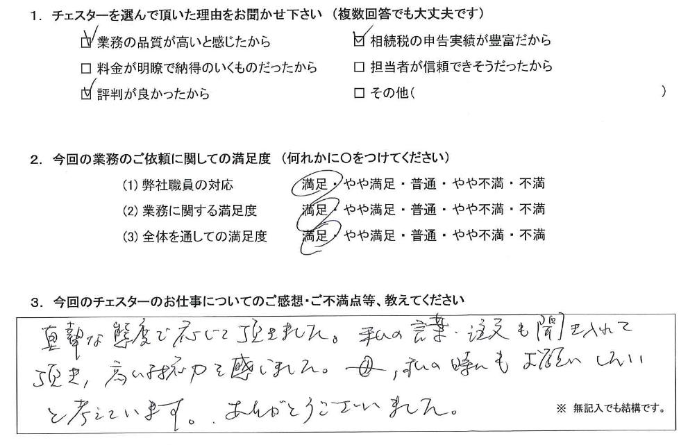 千葉 60代・男性(No.1076)