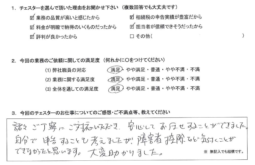 千葉 50代・男性(No.1135)