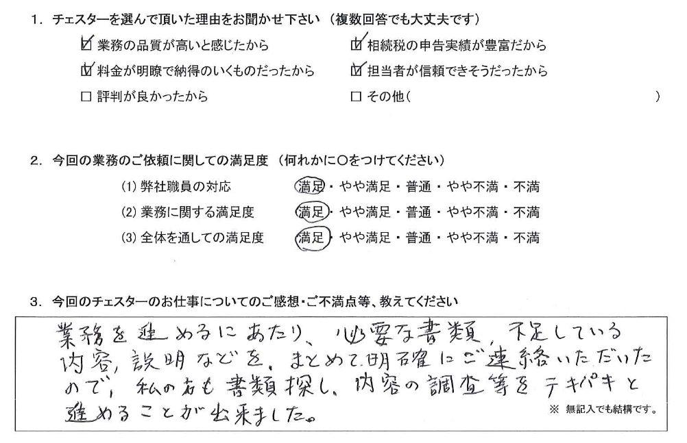 茨城 60代・男性(No.1261)