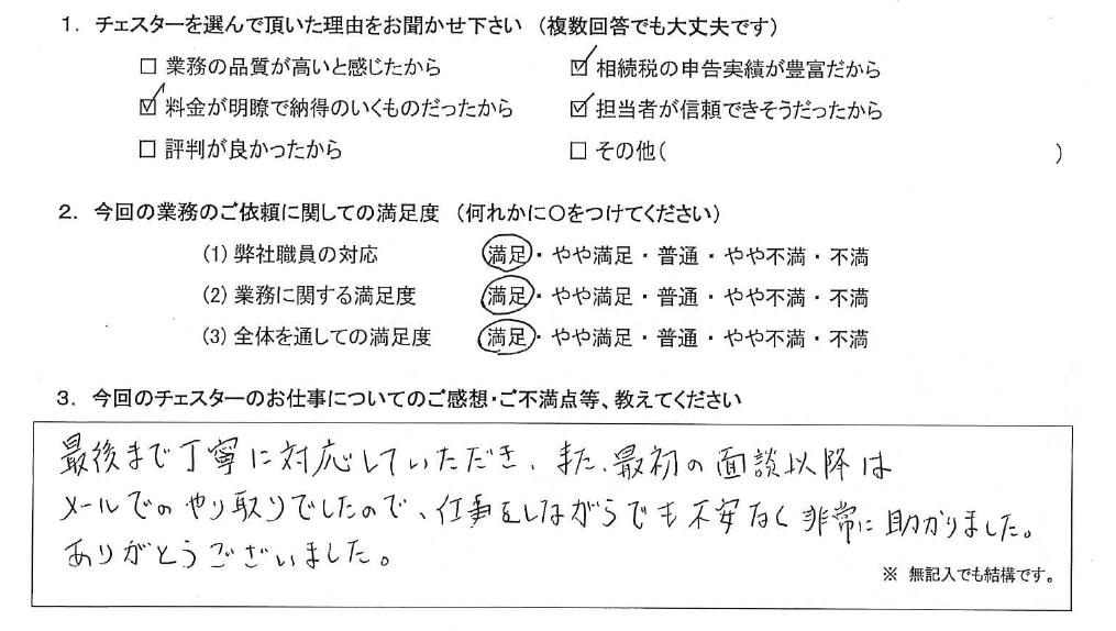 神奈川 40代・男性(No.652)