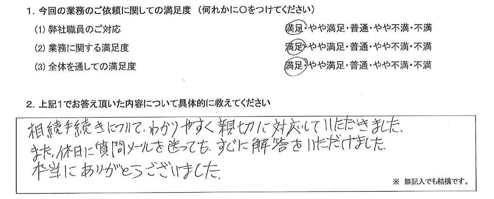 愛知 50代・男性(No.668)