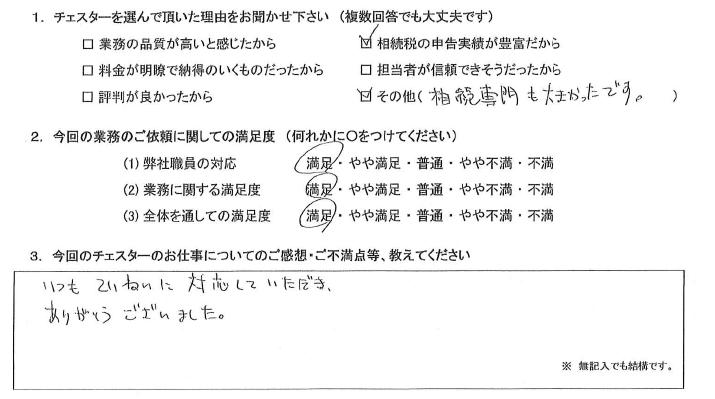 埼玉 50代・男性(No.725)