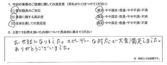 名古屋 60代・男性(No.379)