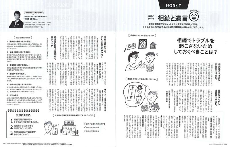 【雑誌】mom vol.343(2019年11月号)に掲載されました。