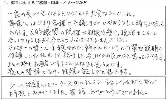埼玉 60代・女性(No.015)