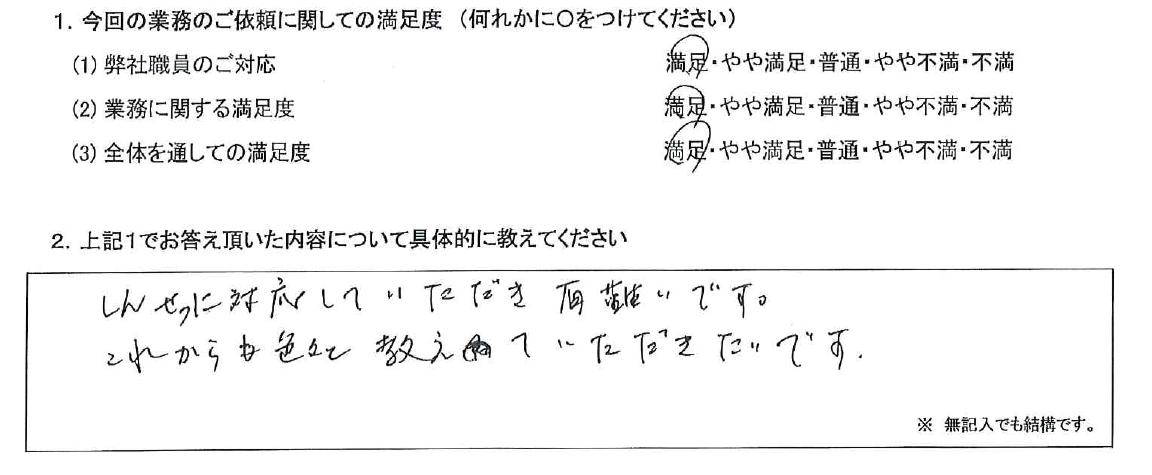 大阪 70代・女性(No.527)