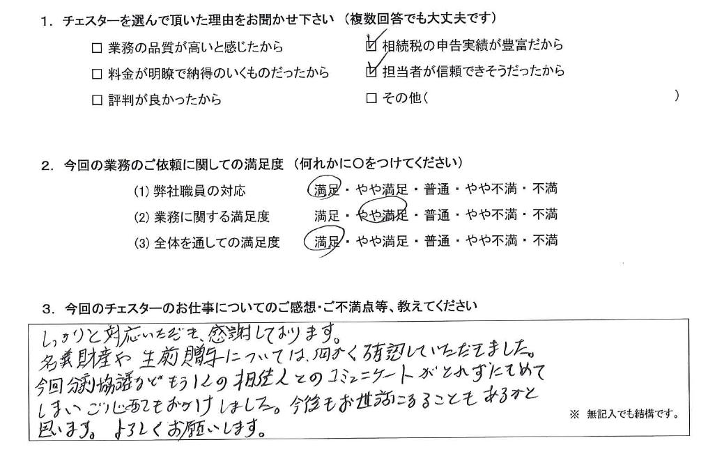 東京 50代・男性(No.798)