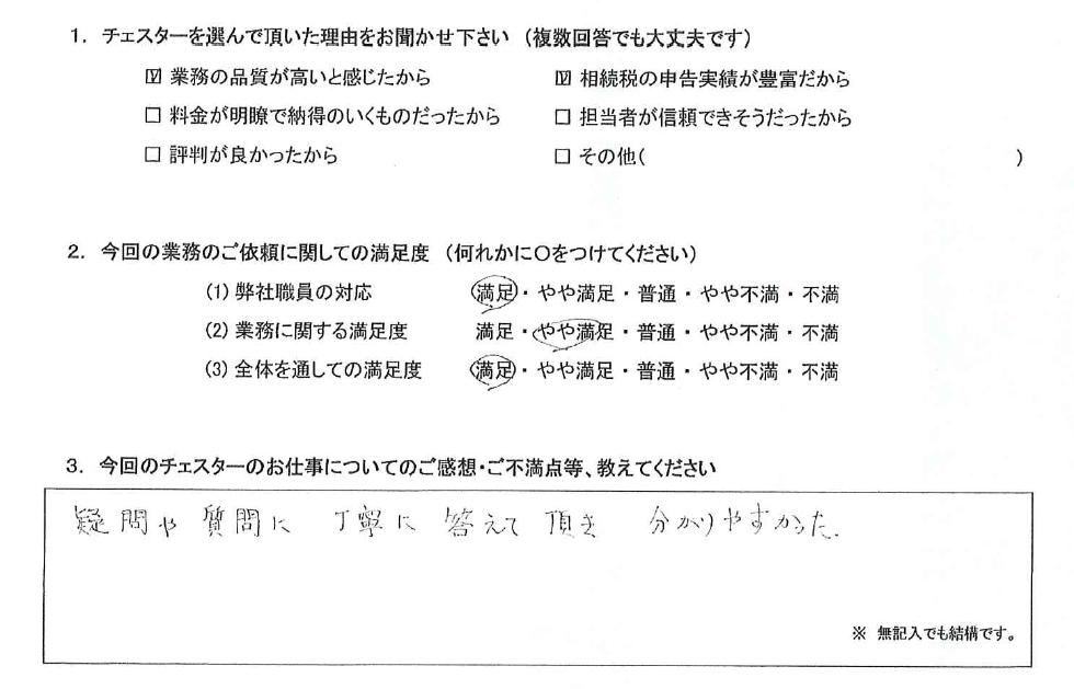 大阪 50代・女性(No.884)