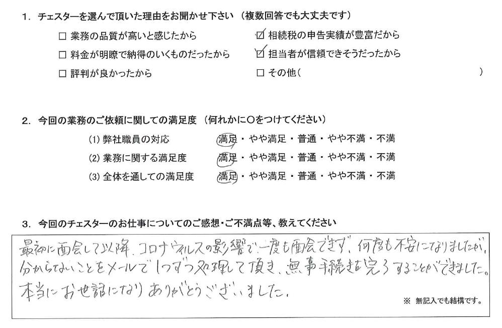 秋田 50代・男性(No.1077)