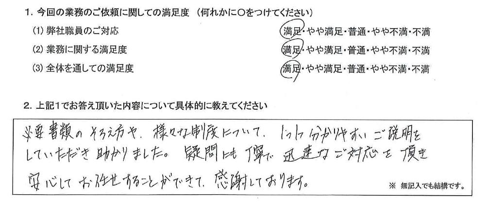 大阪 60代・男性(No.633)