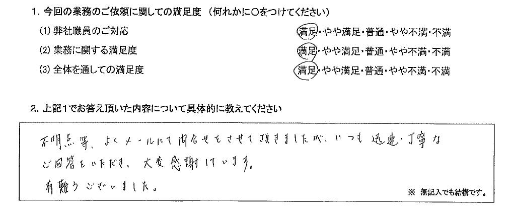 奈良 40代・女性(No.669)