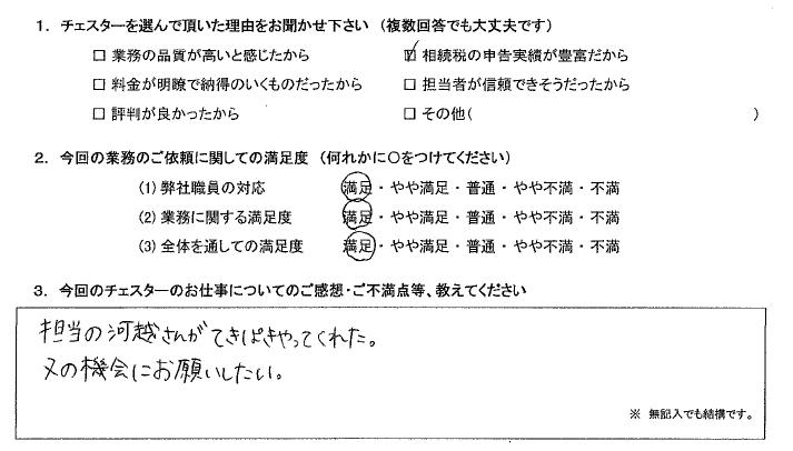神奈川 50代・女性(No.726)