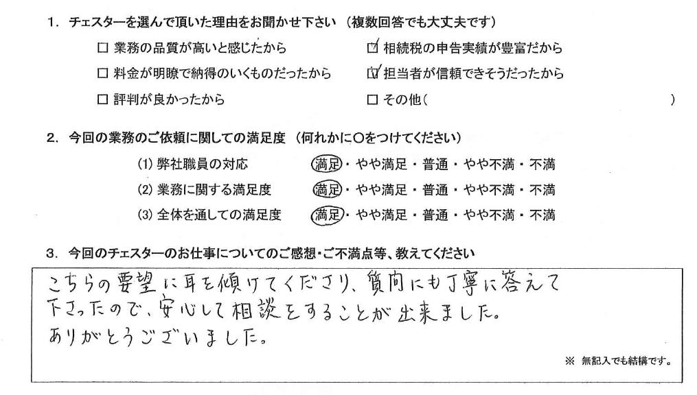 神奈川 40代・女性(No.744)