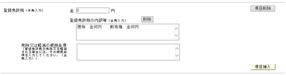 相続登記のオンライン申請を徹底解説!手順/その他の申請方法も