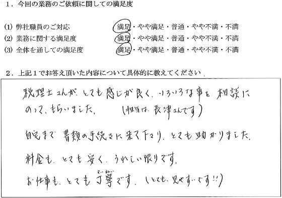 神奈川 50代・女性(No.024)