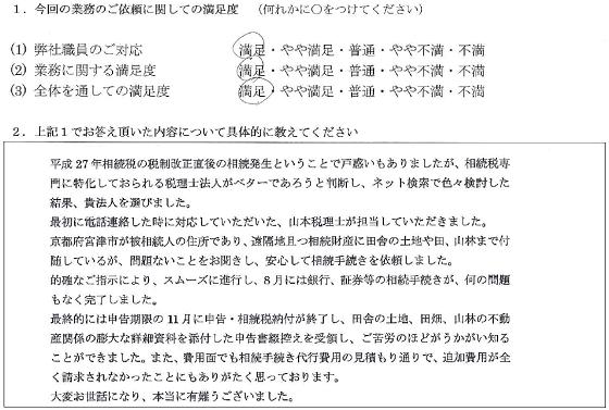 大阪 60代・男性【大阪事務所】(No.107)