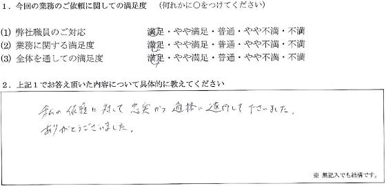 埼玉 40代・男性(No.115)