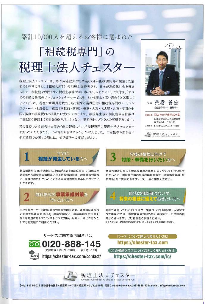 【雑誌】同志社大学「樹徳会報」(2021年9月160/161合併号)に掲載されました。