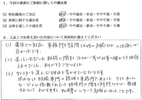 東京 50代・女性(No.031)