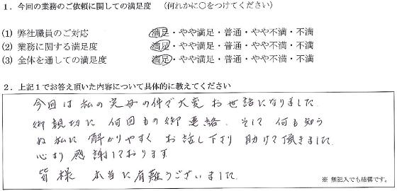 神奈川 60代・女性(No.114)