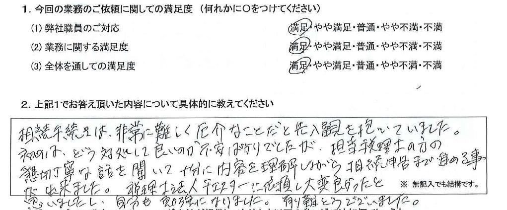 愛知 50代・男性(No.583)