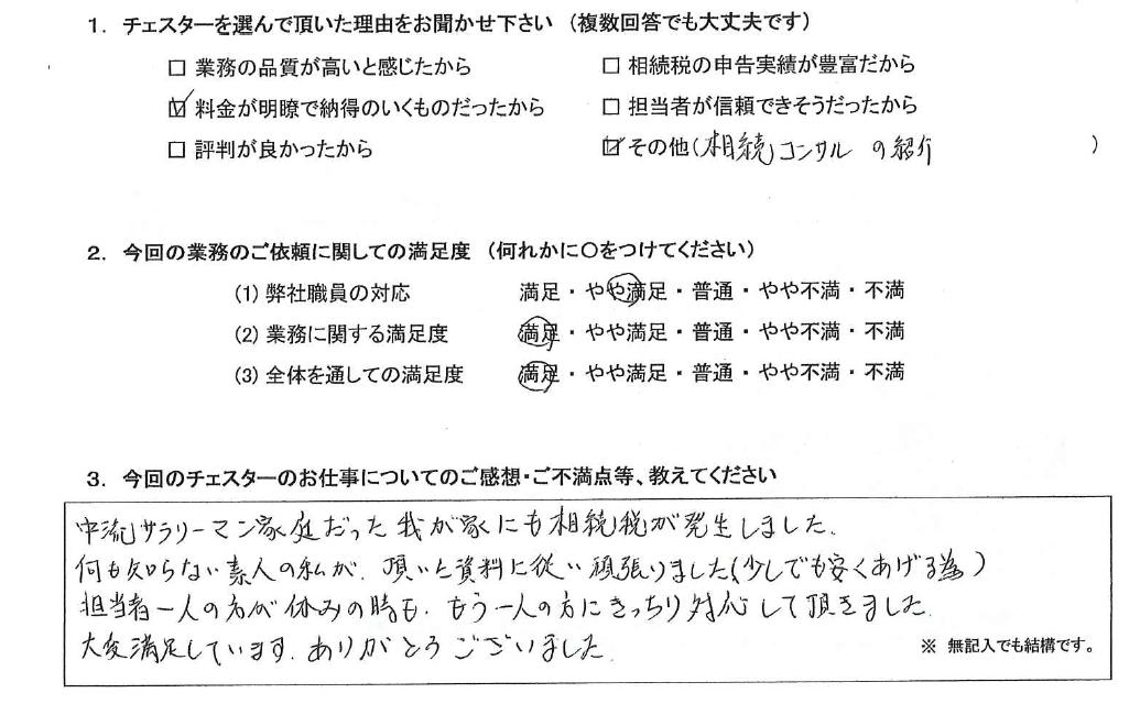 埼玉 50代・女性(No.843)