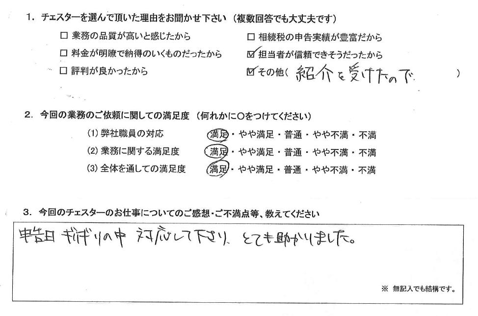 神奈川 40代・男性(No.865)