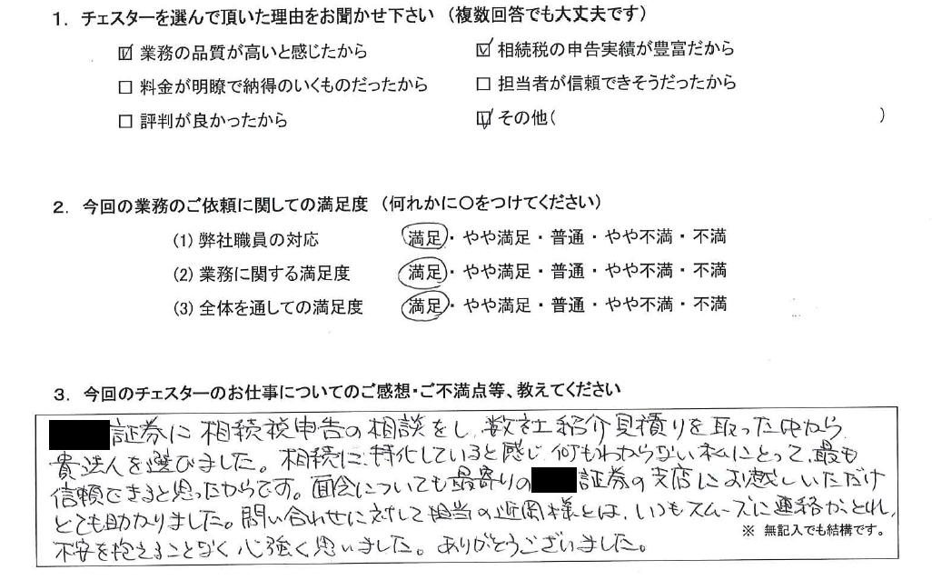 東京 50代・女性(No.927)