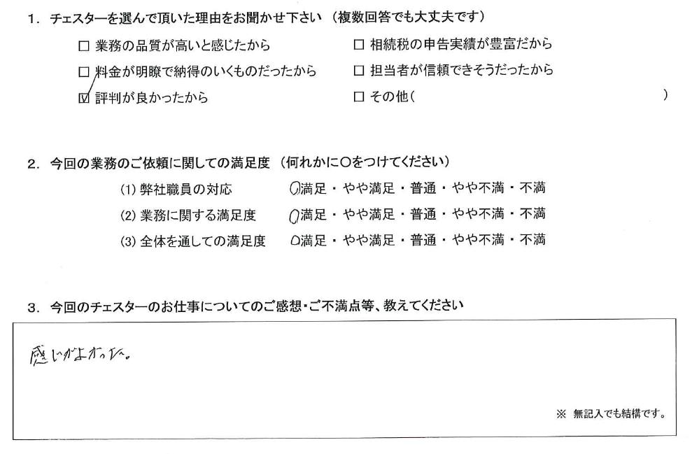 福岡 70代・女性(No.1212)