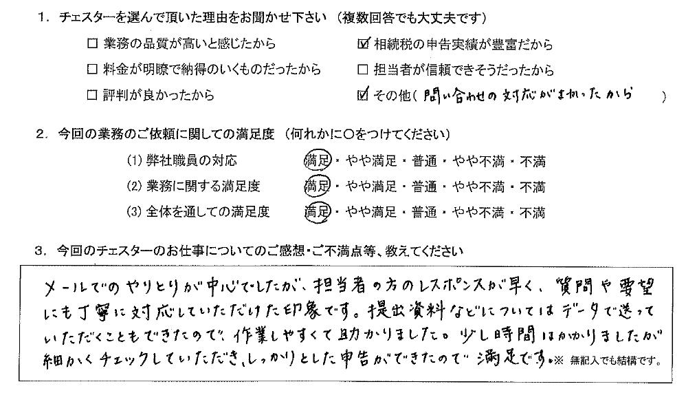 神奈川 40代・女性(No.672)