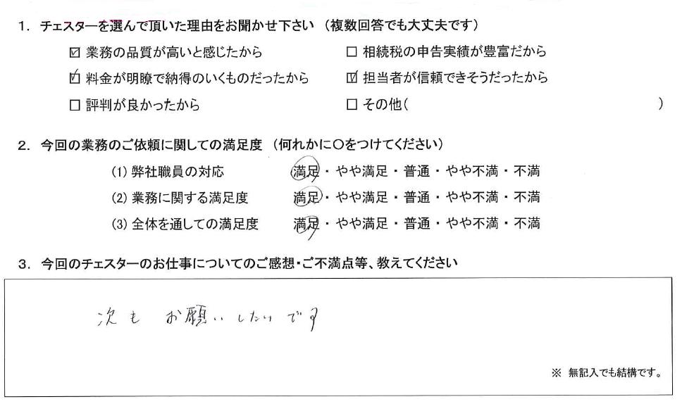 東京 50代・男性(No.763)