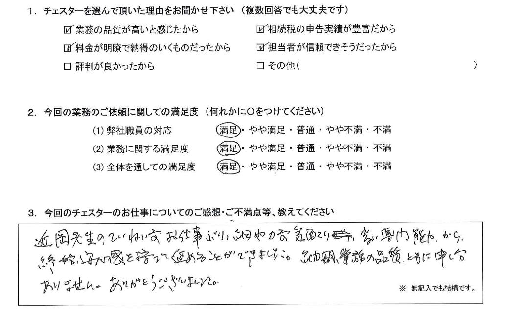 千葉 60代・女性(No.782)