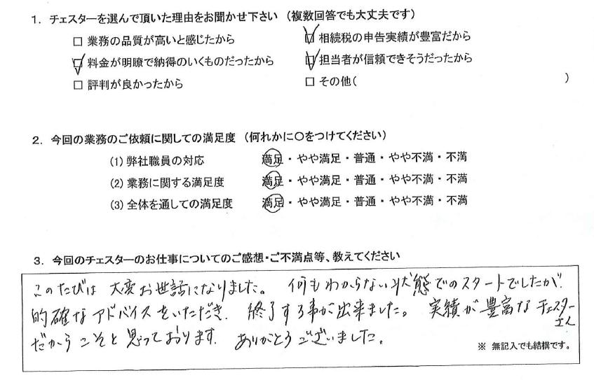 埼玉 50代・女性(No.802)