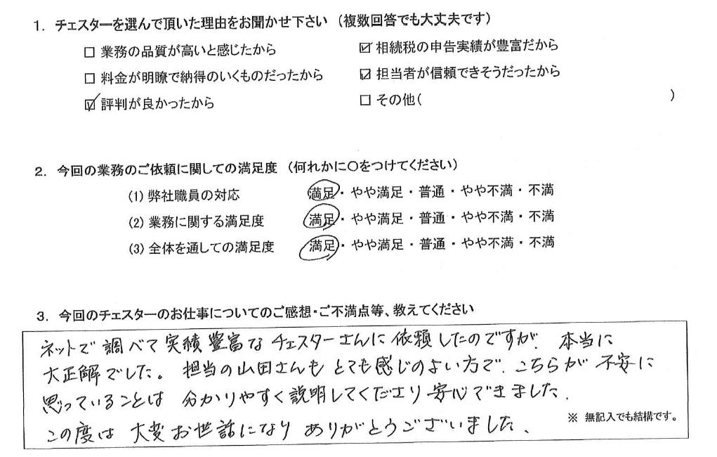 愛知 40代・女性(No.823)