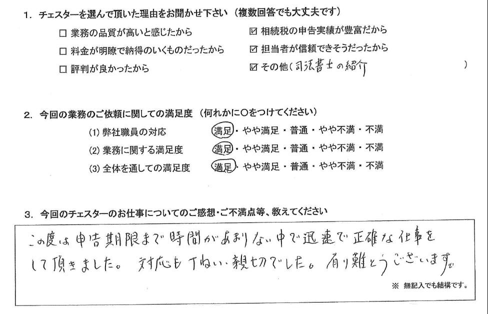 神奈川 50代・女性(No.932)